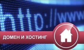 Блог аффилейта - выбор домена и хостинга для сайта