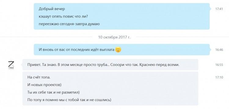 Отзывы о партнёрке 7Starpartners
