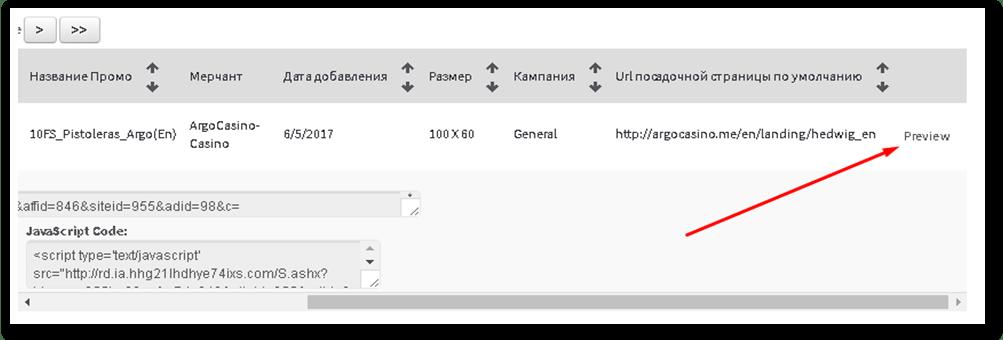 Обзор партнёрской программы Game Revenue