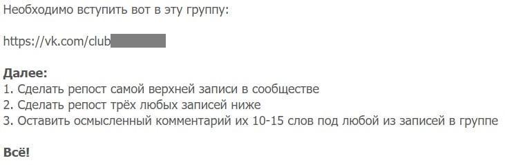 Раскрутка гемблинг паблика вконтакте