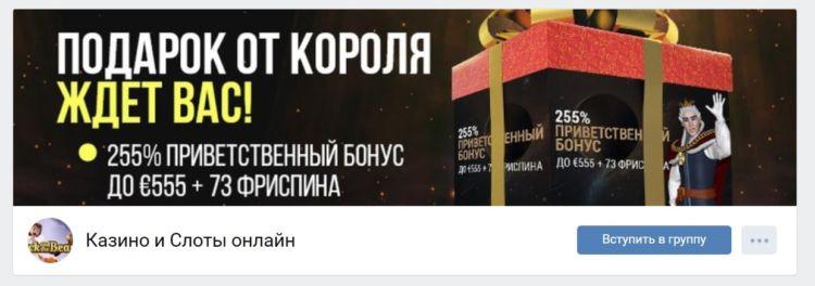 Делаем гемблинг паблик Вконтакте
