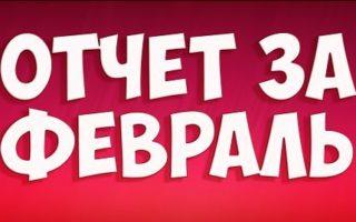 Партнерские программы казино отчет за февраль