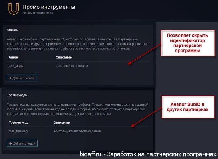 Optionoffers - партнерская программа бинарных опционов