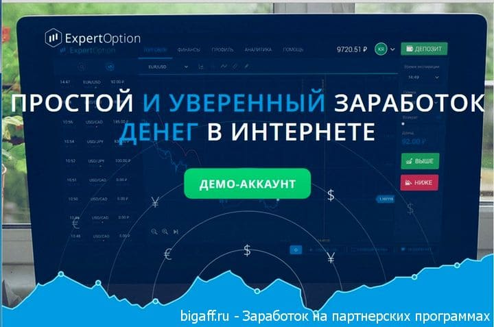 Expertoption партнерская программа бинарных опционов