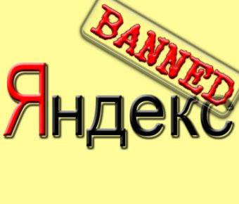 Бан гемблинг сайта от Яндекс
