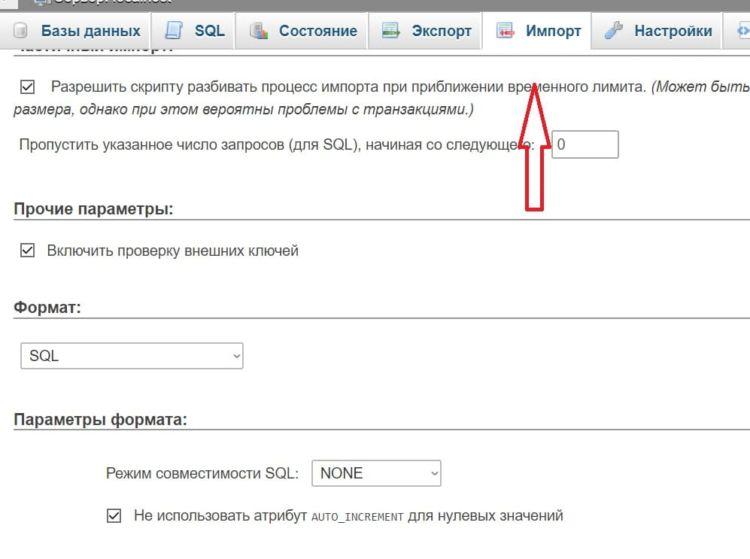 Переезд гемблинг сайта на новый домен