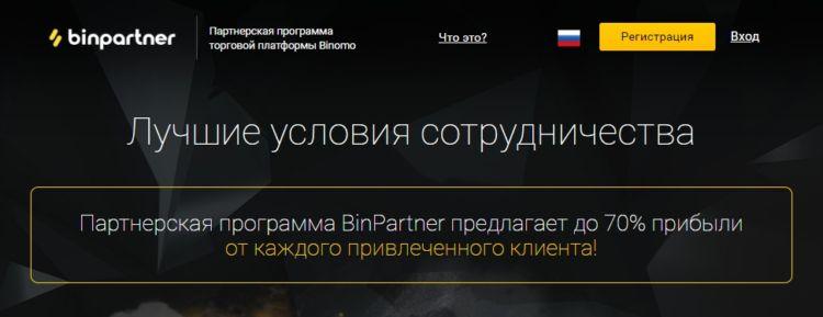 BinPartner - партнерка бинарных опционов