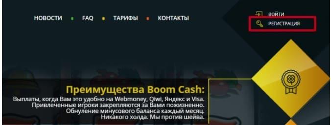BooM Cash регисьтрация