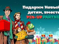Новый год с чистой кармой от Pin Up Partners!