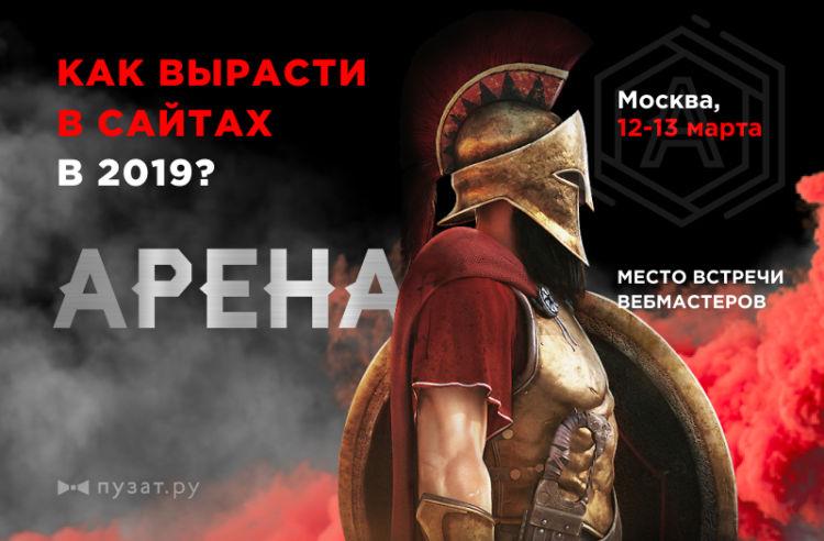 конференция арена 2019