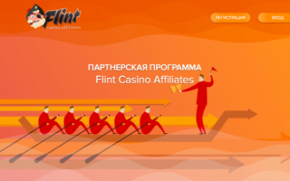 партнерка flint casino