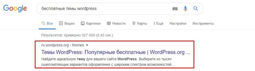 Как выбрать шаблон для сайта на WordPress