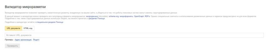 микроразметка сайта wordpress
