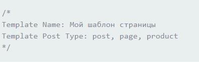 wordpress свой шаблон для страницы