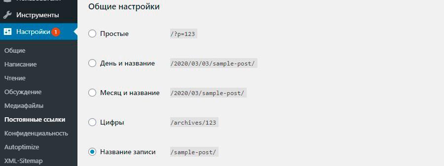 оптимизация вордпресс сайта