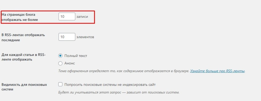 wordpress оптимизация сайта