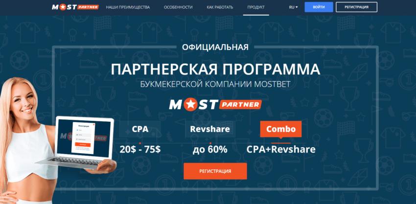 мастбет партнерс официальный сайт