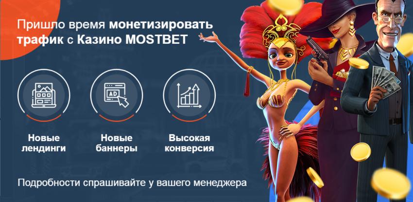 mostbet partners обзор