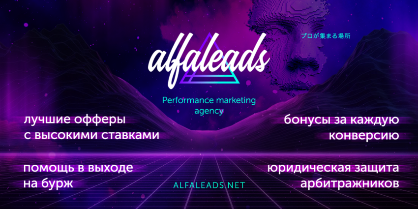 AlfaLeads
